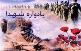 یادواره شهدای دانشجو و مدافع حرم، در تبریز برگزار شد