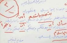 عکس؛ نامۀ پرغلط وزیر آموزش و پرورش عربستان