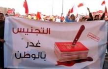 تابعیت سیاسی به قیمت 20 درصد بودجه بحرین