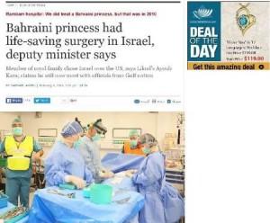 مداوای شاهزاده بحرینی در فلسطین اشغالی