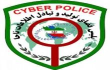 هشدار پلیس فتا ایلام به خریداران سرویس های اینترنتی