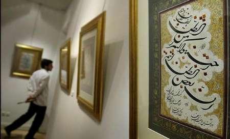 گشایش نمایشگاه خوشنویسی فجر 37 در مشهد