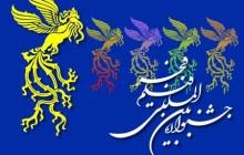 جشنواره بین المللی فیلم فجر در زاهدان آغاز شد