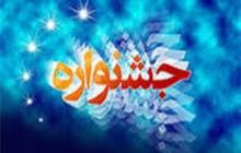 جشنواره فرهنگی ورزشی بانوان گنبدی برگزار شد