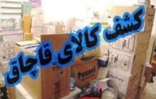 کشف 15 میلیون ریال کالای قاچاق در شهرستان قاینات