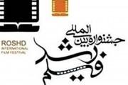 فیلمهای جشنواره بین المللی رشد در آستارا اکران شد