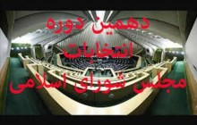 انصراف 48نفر از نامزدهای انتخابات مجلس شورای اسلامی در گلستان
