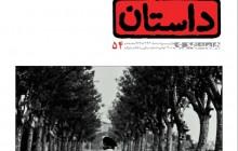 نفرات برتر جشنواره ادبیات داستانی گلستان معرفی شدند