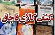 دو فروند لنج حامل کالای قاچاق از سوی پایگاه دریابانی ماهشهر توقیف شد