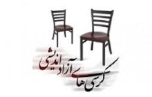 برگزاری کرسیهای آزاداندیشی ویژه انتخابات در دانشگاههای گیلان