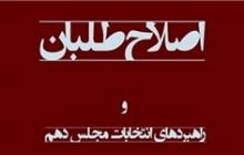 اختلاف در اردوگاه انتخاباتی اصلاحطلبان بوشهری
