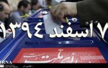 شمار انصرافیهای انتخابات مجلس در خراسان رضوی به 55 نفر رسید