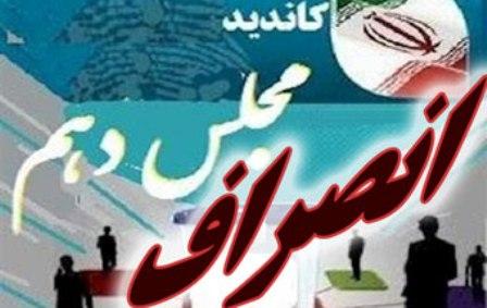 خداحافظی 27 نامزد انتخابات مجلس در مازندران از گردونه تبلیغات