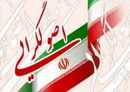 فهرست نامزدهای اصولگرایان مازندران برای مجلس دهم