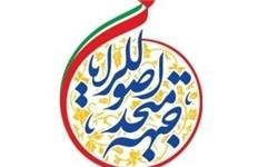 دورهمی کاندیداهای منتخب اصولگرای مازندران / ایجاد وحدت رویه و اجرای نهضت انصراف