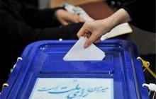 انصراف ۳ کاندیدا در شیروان در حمایت از ائتلاف اصولگرایان