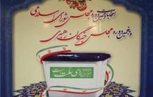 216 شعبه آرای مردم گرگان را در انتخابات 7 اسفند جمع آوری می کنند