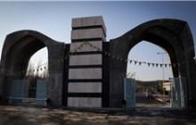 مرکز و شبکه فناوری اقلیم سازمان ملل متحد در دانشگاه تبریز معرفی شد