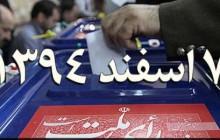 شور و نشاط مردم اهواز برای حضور در انتخابات هفتم اسفند