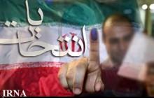 برگزاری نشست های انتخاباتی در دانشگاه آزاد اسلامی رشت