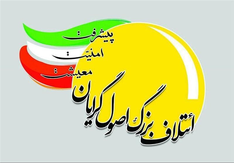 آذری زبانان گیلان از لیست شورای ائتلاف اصولگرایان حمایت میکنند