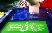 سه نامزد انتخابات مجلس شورای اسلامی در خراسان جنوبی انصراف دادند