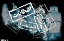 مقدمات لازم برای برگزاری انتخابات در اسلام آباد غرب فراهم شده است