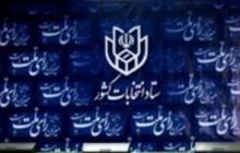 ستاد انتخابات کشور: انتخابات تا ساعت 21 تمدید شد