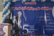 پنجمین دوره مسابقات ملی رباتیک آزاد در کردستان آغاز شد