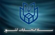 بازشماری آرای انتخابات مجلس در مشهد