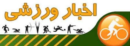 مسابقات ورزشی قهرمانی بیماران خاص کشور در رشت پایان یافت