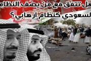 نظرسنجی جالب از جهان عرب درباره ماهیت تروریستی عربستان