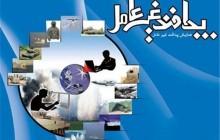 ستاد پدافند غیرعامل در سامانههای آبرسانی استان بوشهر تشکیل شد