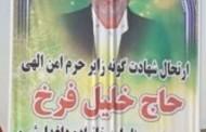 پیکر یکی از جانباختگان فاجعه منا در دیر بوشهر تشییع شد