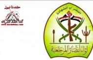 مهلت 30 روزه به دولت عراق برای آزادی فلوجه