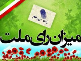 انتخابات ماكو، شوط، پلدشت و چالدران تایید و شریف پور منتخب مردم اعلام شد
