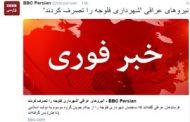 حمایت تلویحی بی بی سی از داعش همزمان با آزادی فلوجه