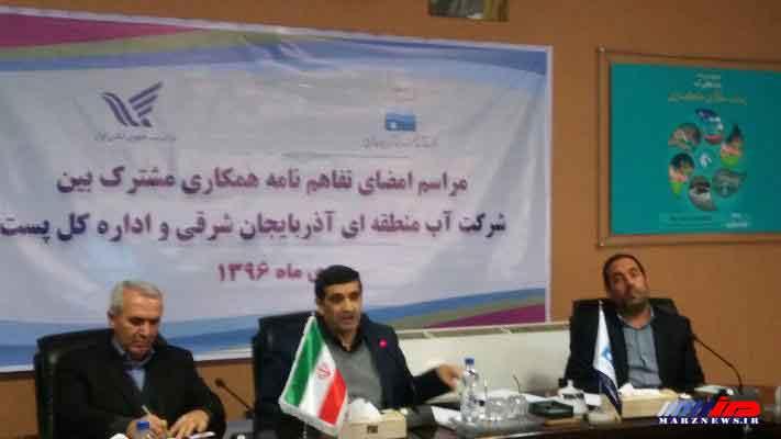 اجرای طرح ساماب با همکاری شرکت پست و آب منطقه ای آذربایجان شرقی