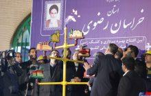 افتتاح چندین پروژه گاز رسانی در خراسان رضوی با حضور معاون اول رئیس جمهور