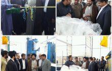 افتتاح کارخانه ورق و فوم در منطقه آزاد چابهار
