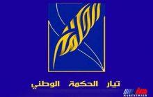 جریان حکمت ملی عراق از ایران قدردانی کرد