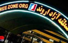 مدیرعامل سازمان منطقه آزاد اروند خبرداد؛  لغو روادید برای اتباع خارجی در منطقه آزاد اروند