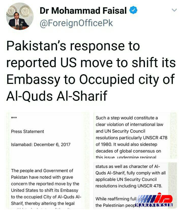 مخالفت پاکستان با تصمیم ترامپ در خصوص بیت المقدس