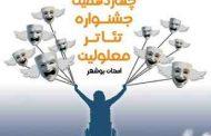 آثار راهیافته به جشنواره تئاتر معلولین استان بوشهر معرفی شدند