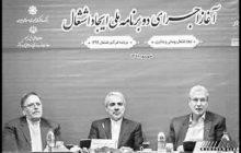 آغاز عملیات اجرایی دو برنامه اشتغال زای دولت در سیستان و بلوچستان