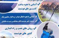 برگزاری کارگاه آموزشی کنتورهای هوشمند و کاربرد آن در بحران آب در مازندران