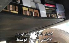 کشف و ضبط بیش از 1500 قلم کالای قاچاق آرایشی و بهداشتی
