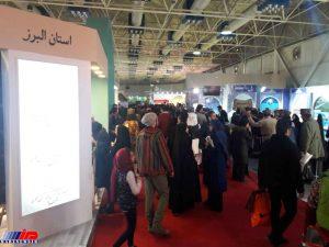 گزارش تصویری یازدهمین نمایشگاه بین المللی گردشگری (2)