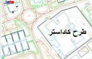 اجرای طرح کاداستر در 256هزارهکتار از زمین های کشاورزی استان بوشهر