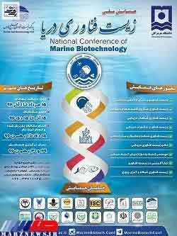 اولین همایش ملی زیست فناوری دریا در بندرعباس برگزار شد